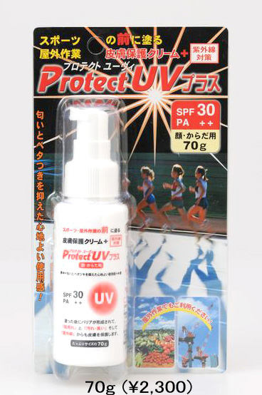 Protect UV+ Products Made in Japan by Earth-Blue Inc